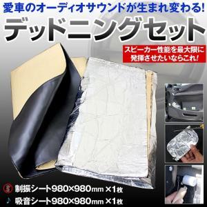 デッドニングキット 大型 制振&吸音シート98×98cm レビューで送料無料