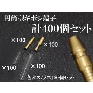 丸型 金色 ギボシ オス・メス端子・絶縁スリーブ 計400個|dko