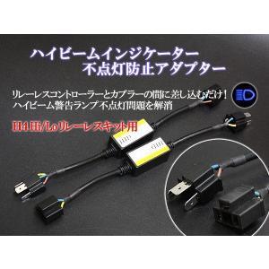 リレーレスHIDキットH4 ハイビーム不点灯防止アダプター2個set※ロットにより製品の色が異なります|dko