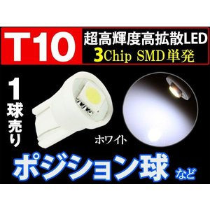 T10 3chip SMD 単発バルブ白  1個売り|dko