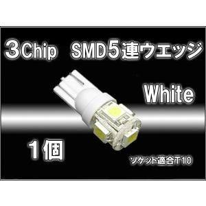T10ウエッジ 3chipSMD 5連 ホワイト 1個販売|dko