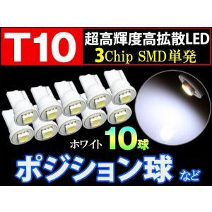 T10 3chip SMD バルブ 10個 白|dko