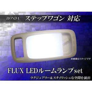 ステップワゴン FLUXLEDルームランプ セット RF3〜8 3PCS 72連LED26 送料無料 dko