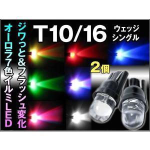 T10/T16 ウェッジ LEDオーロラバルブ 砲弾型 2個セット|dko
