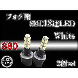 LEDフォグランプ 880 LEDフォグランプSMD13連2個setアメ車等の純正交換用に|dko
