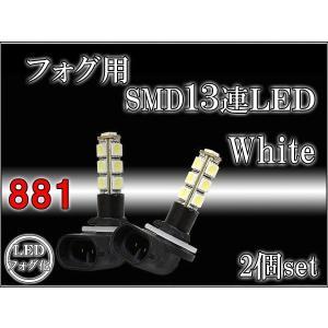 LEDフォグランプ 881 LEDフォグランプSMD13連2個setアメ車等の純正交換用に|dko