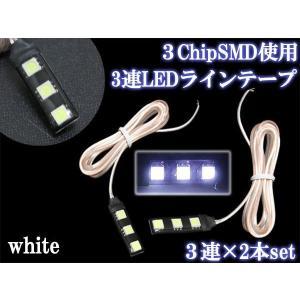 テープLED 3chipSMD3連テープLED 白×2本setBOX照明・足下照明等|dko