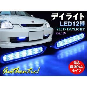 汎用LEDデイライト 12V 12灯LED ブルー2個セット|dko