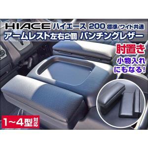 ハイエース 200系 アームレスト 1型 2型 3型 4型専用 肘置き パンチング左右2個set