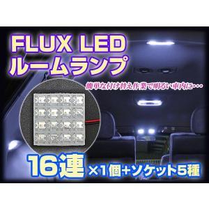LED ルームランプ FLUXLED 16連 ルームランプ 1個売り|dko