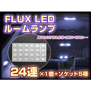 LED ルームランプ FLUXLED 24連 ルームランプ 1個売り 互換用31mm 36mm BA9S T10 ソケット付属|dko