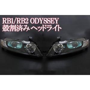 ◆オデッセイRB1・2 殻割済みヘッドライト ブラックアウト加工用 送料無料|dko