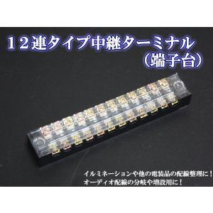 配線中継ターミナル12連タイプ 1個set DIYオーディオ 配線整理に|dko