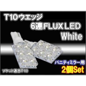 T10 LED FLUX6連 無極性バニティーカーテシ ランプ用白2個set|dko