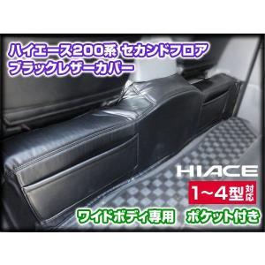 ハイエース 200系 4型 3型 2型 1型 セカンドフロアレザーカバー ポケット付き ワイド専用|dko