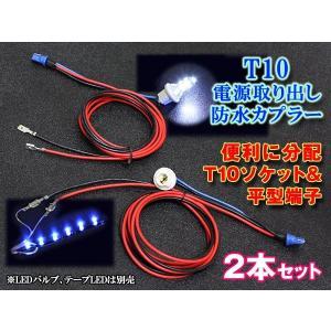 簡単ポジション連動 T10ウエッジタイプ 電源分岐配線 DIY 2本set dko