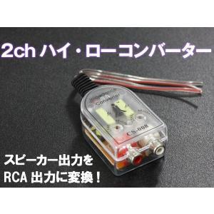 ゲイン調節付 ハイローコンバーター 2ch RCA出力変換|dko