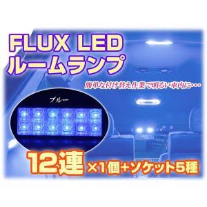 LED ルームランプ FLUXLED 12連 ルームランプ 1個売り 互換用 ブルー31mm 36mm BA9S T10 ソケット付属|dko