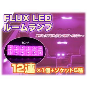 LED ルームランプ FLUXLED 12連 ルームランプ 1個売り 互換用 ピンク31mm 36mm BA9S T10 ソケット付属|dko