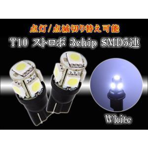 T10 ウエッジ LEDバルブ ストロボバルブ 3chip SMD5連LED白2個set