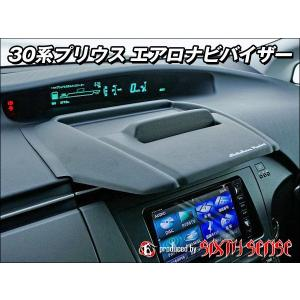 SIXTH SENSE(シックスセンス)製 新型プリウス30系専用トレイ付きナビバイザーです。 「日...