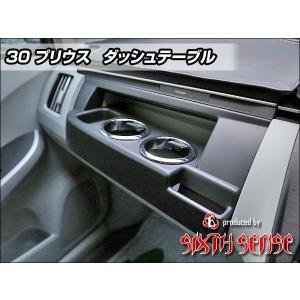SIXTH SENSE(シックスセンス)製 新型プリウス専用テーブルです。従来のMDFでの製作ではな...