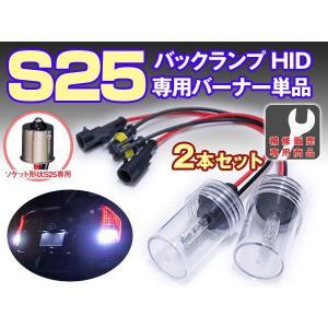 補修販売専用 HIDバックランプ S25 交換用バーナー 2本組|dko