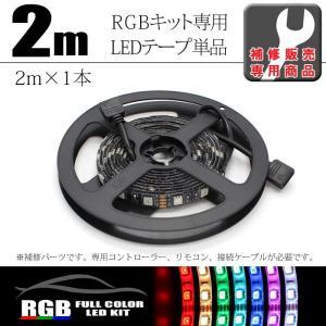 補修販売専用 RGBアンダーライトキット 専用RGBテープLED2m×1本 送料無料|dko