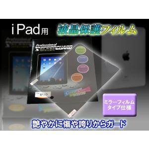 Apple iPad 専用液晶画面 保護フィルムミラーフィルムタイプ dko