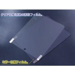 Apple iPad 専用液晶画面 保護フィルムミラーフィルムタイプ dko 02