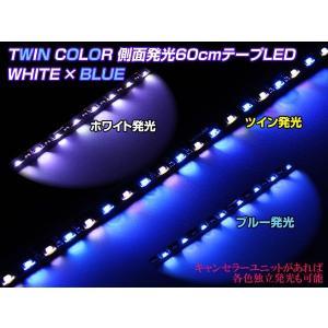 テープLED 側面発光 ツインカラー・デイ&ナイト LEDテープ60cm白青 1本単品売り|dko