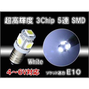 LED豆電球 4〜6V対応  5LED 口金サイズE10 ホワイト1個単品売り|dko