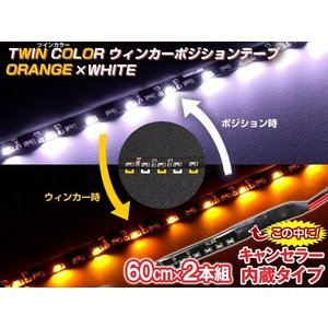 テープLED キャンセラー内蔵タイプ側面発光ツインカラー・ウインカーポジションLEDテープ60cm白 橙  2本set|dko