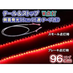 テープLED ロングタイプ 業界初テープLEDなのにダブル発光赤 96cm96連|dko