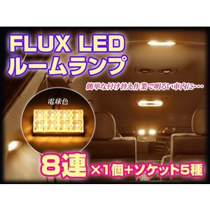 LED ルームランプ 温暖色 8連 ルームランプ   1個売り 互換用 31mm 36mm BA9S T10 ソケット付属|dko