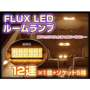 LED ルームランプ FLUXLED 12連 ルームランプ 温暖色  1個売り|dko