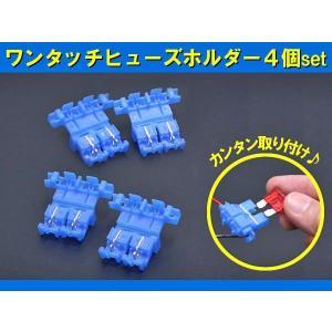 平型ヒューズが簡単に取り付けできます。電装品の保護にコード接続なしで中間ヒューズを取り付けることが出...