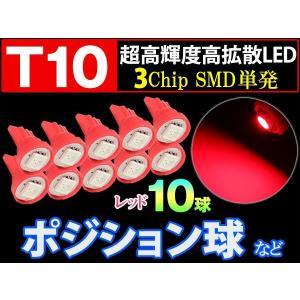 T10 LEDバルブ 激得早い者勝ち T10 3chip SMD バルブ 10個 赤|dko