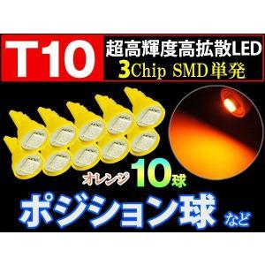 T10 LEDバルブ 激得早い者勝ち T10 3chip SMD バルブ 10個 橙|dko