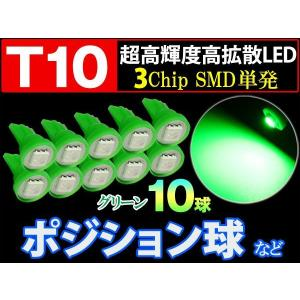 T10 LEDバルブ 激得早い者勝ち T10 3chip SMD バルブ 10個 緑|dko