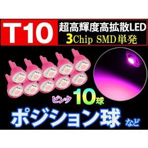 T10 LEDバルブ 激得早い者勝ち T10 3chip SMD バルブ 10個 桃|dko