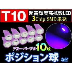 T10 LEDバルブ 激得早い者勝ち T10 3chip SMD バルブ 10個 青紫|dko