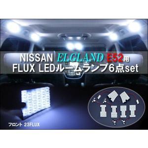 エルグランド LEDルームランプセット E52系 ルームランプ 6箇所 FLUX-LED 106連|dko