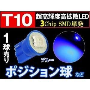 T10 3chip SMD 単発バルブ青  1個売り|dko