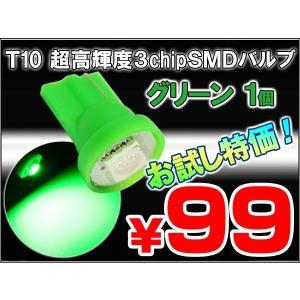 T10 3chip SMD 単発バルブ緑  1個売り|dko