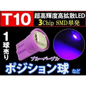 T10 3chip SMD 単発バルブ青紫  1個売り|dko