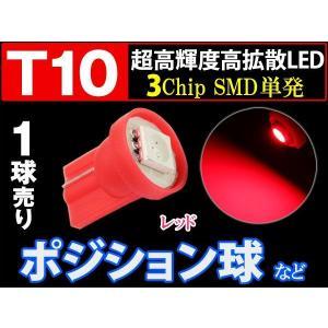 T10 3chip SMD 単発バルブ赤  1個売り|dko