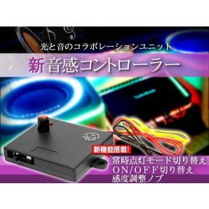 感度の調整機能付き音感コントローラー 音感センサーコントロール|dko