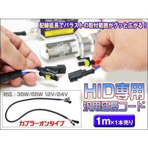 HID 高圧延長配線1.0m カプラーオン 12V・24V 55W 50W 35W対応|dko