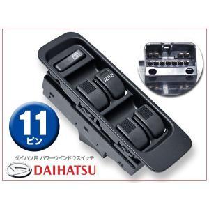 ハイゼット S200V S210V S200W S210W S320V ハイゼットグランカーゴ S221V S231V新品 パワーウインドウスイッチ11ピン 保証付 prv dko